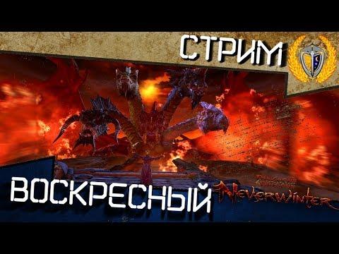 Воскресный стрим PС #56, игра Neverwinter фармим Тиамат