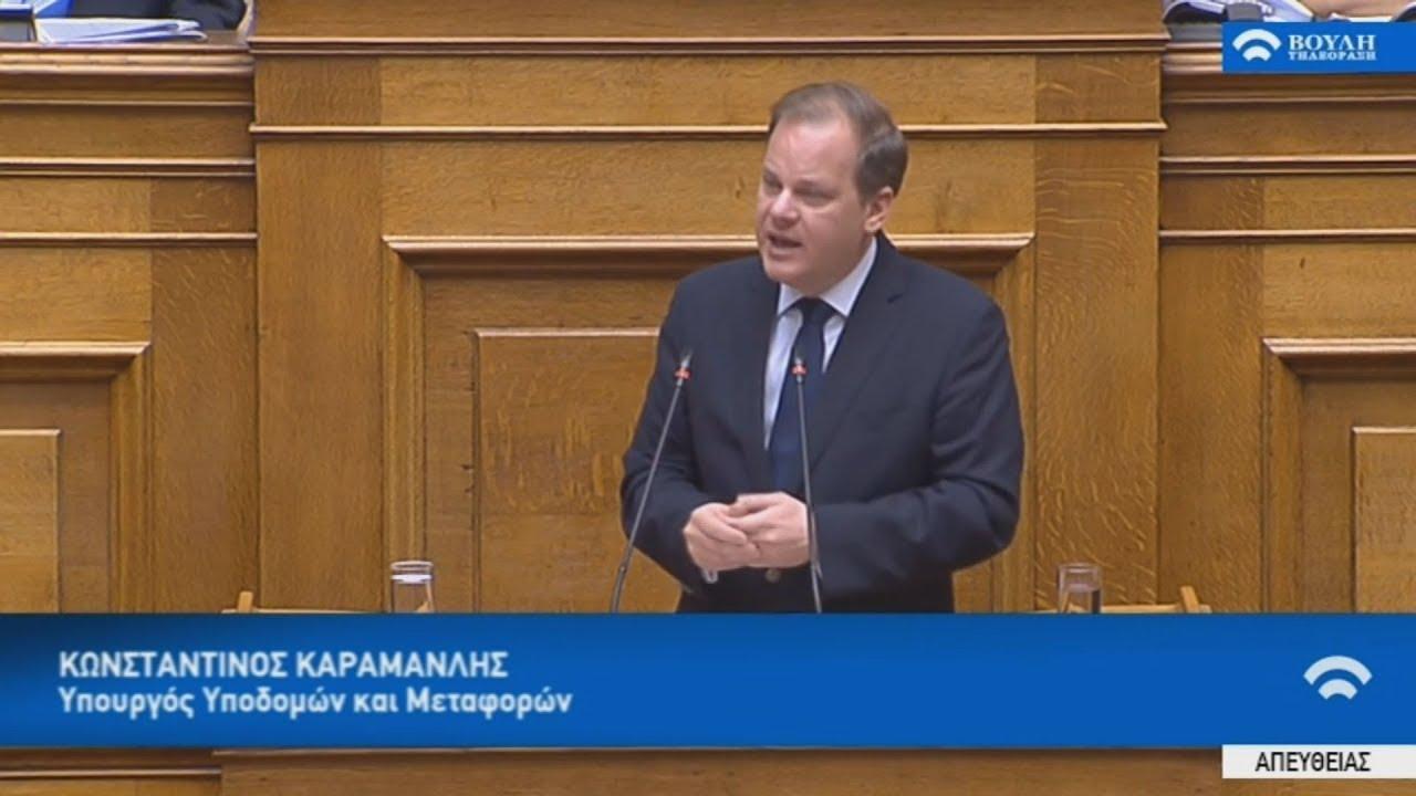 Ομιλία στη Βουλή του Υπουργού Υποδομών και Μεταφορών Κ.Καραμανλή