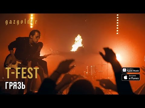 T-Fest – Грязь