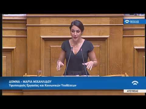 Δ.Μιχαηλίδου (Υφυπουργός εργασίας και κοινωνικών υποθέσεων)(Προγραμματικές δηλώσεις)(22/07/2019)