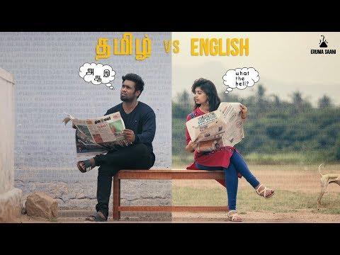 Eruma Saani | Tamil vs English