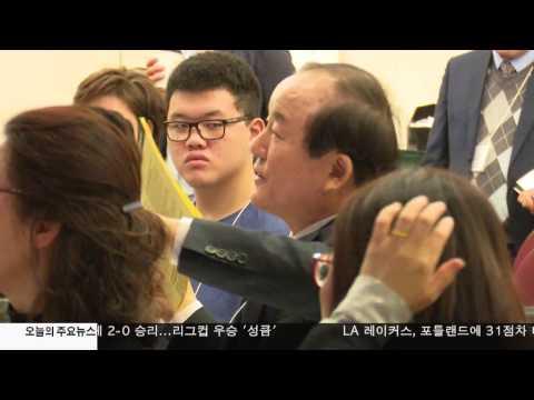 한인 네일 종사자들의 권익찾기 1.11.17 KBS America News