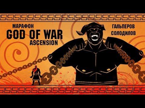 God of War: Ascension. Тираны не пройдут! Эпический марафон по культовой серии