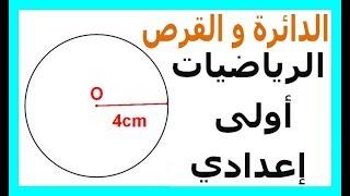 الرياضيات الأولى إعدادي - الدائرة تمرين 1