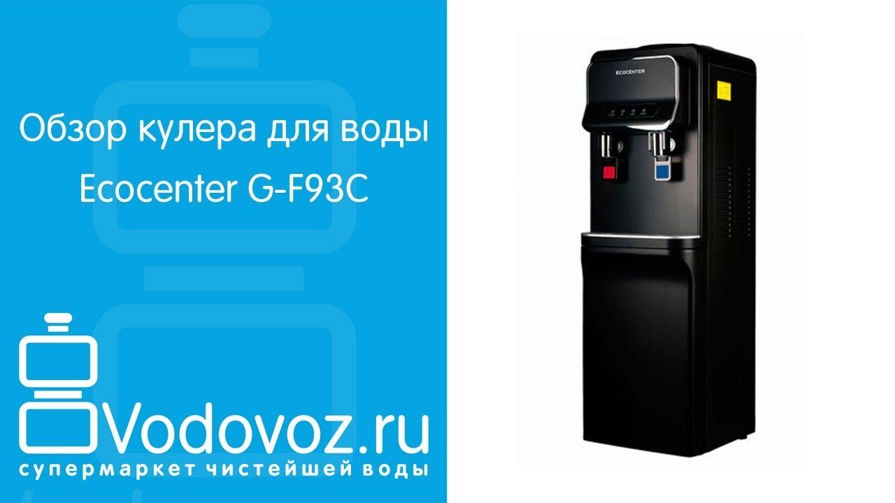 Обзор кулера для воды Ecocenter G-F93C