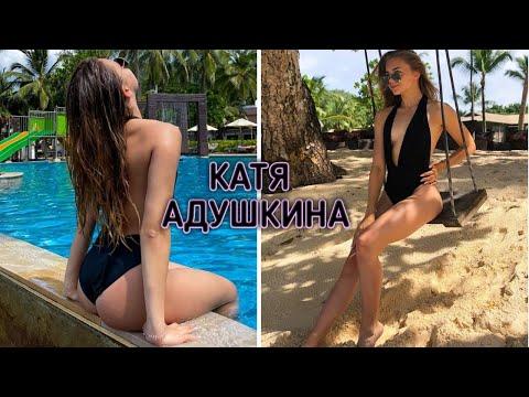 Слив Ютуберши Кати Адушкиной