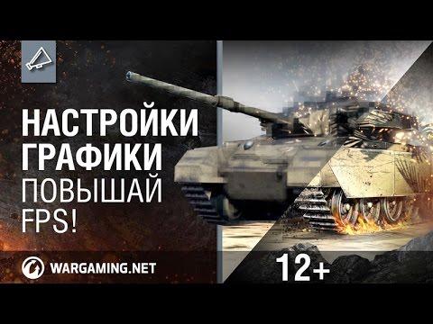 fps - Как повысить FPS? В игре World of Tanks около 35 настроек графики, отвечающие практически за все составляющие картин...