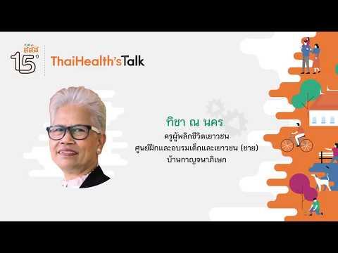 Thaihealth`s Talk ทิชา ณ นคร เทปบันทึกจาก ThaiHealth\'s Talk เวทีสร้างแรงบันดาลใจ จาก 13 นักสร้างการเปลี่ยนแปลงสังคมจากหลากหลายสาขาอาชีพ เนื่องในโอกาสครบรอบ 15 ปี สสส. การเดินทางของความสุข เมื่อวันที่ 3 สิงหาคม 2560  ทิชา ณ นคร -ครูผู้พลิกชีวิตเยาวชนแห่งบ้านกาญจนา