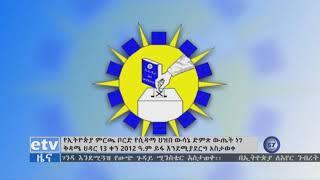 የኢትዮጵያ ምርጫ ቦርድ የሲዳማ ሕዝብ ውሳኔ ድምፅ ውጤት ነገ ቅዳሜ ሕዳር 13 ቀን 2012 ዓ.ም ይፋ እንደሚያደርግ አስታወቀ|etv