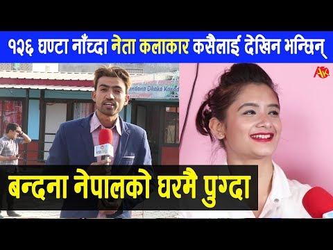(१२६ घण्टा नाँचेकी बन्दनाको घरमै पुग्यो Artist Khabar, बिरामी भनेको त झन् फुर्तिली Bandana Nepal Home - Duration: 14 minutes.)