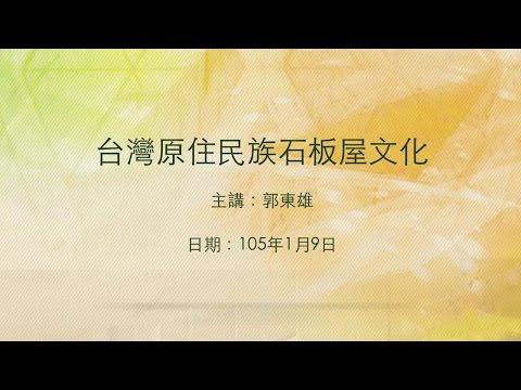 20160109大東講堂-郭東雄「台灣原住民族石版屋文化」-影音紀錄