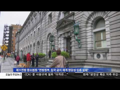 연방 항소법원도 트럼프 '행정명령' 제동 2.9.17 KBS America News