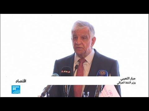 العرب اليوم - طموحات العراق لإنتاج النفط وتكريره