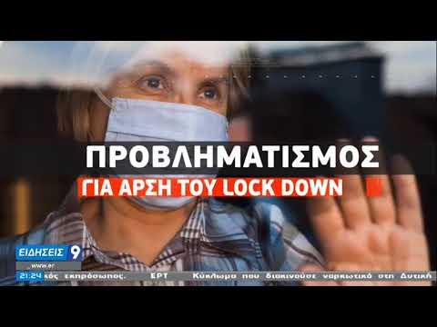 Ασφυξία στις ΜΕΘ της Θεσσαλονίκης — Όλα ανοιχτά για τη διάρκεια του lockdown    02/12/2020   ΕΡΤ