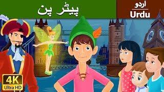 Peter Pan In Urdu - Urdu Cartoon For Kids - Urdu Fairy Tales - 4K UHD - پیٹر پین - اردو پری کہانیاں Watch Children's Stories in...