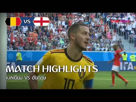 ไฮไลท์ เบลเยียม 2-0 อังกฤษ – ฟุตบอลโลก2018- Match 63