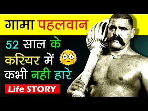 इतना ताकतवर पहलवान कभी पैदा ही नहीं हुआ | The Great Gama Pehlwan Biography in Hindi | History