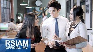 Video ขมคอ : กานดา อาร์ สยาม [Official MV] MP3, 3GP, MP4, WEBM, AVI, FLV Oktober 2018