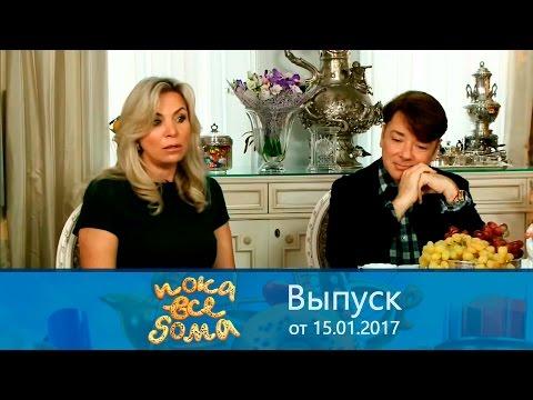 Пока все дома - Вгостях уВалентина Юдашкина.  Выпуск от15.01.2017