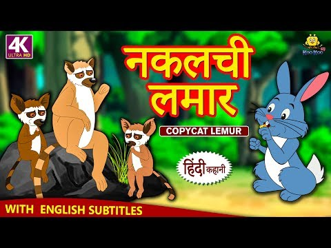 नकलची लमार - Hindi Kahaniya For Kids | Stories For Kids | Moral Stories For Kids | Koo Koo Tv Hindi