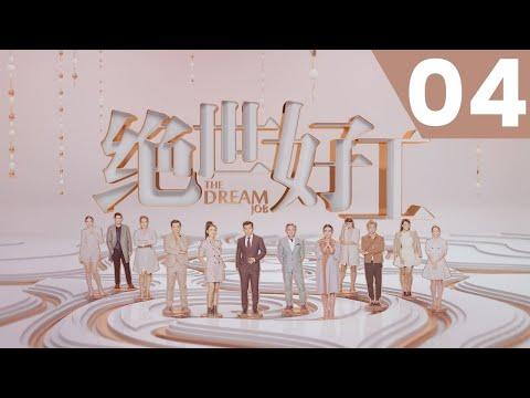 The Dream Job 绝世好工 - Ep 4