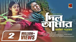 Dil Amar by Tanjib   Official Music Video full download video download mp3 download music download