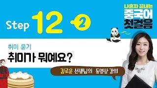 #26 [나혼자끝내는중국어첫걸음] 동영상강의 Step 12-2