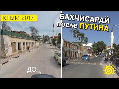 На что пошли 300 млн.р которые дал Путин Бахчисарай ДО и ПОСЛЕ. Стройка Крым 2017 - DomaVideo.Ru