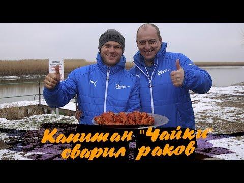 """Капитан """"Чайки"""" Владислав Дубовой приготовил донской деликатес"""