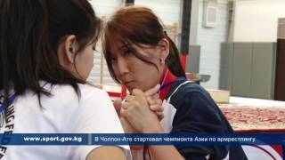 В Чолпон-Ате стартовал чемпионта Азии по армрестлингу