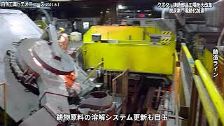 クボタ、鋳造部品工場を大改革 脱炭素・電動化加速