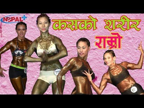 (बडी बिल्डिङ प्रतियोगितामा नेपाली युवती II Nepal Ladies fitness Championship II - Duration: 11 minutes.)
