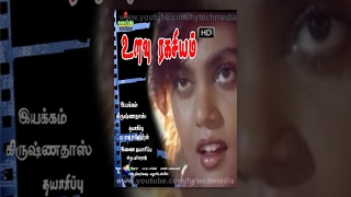 Tamil Cinema | Ulavu Ragasiyam Full Length Tamil Movie