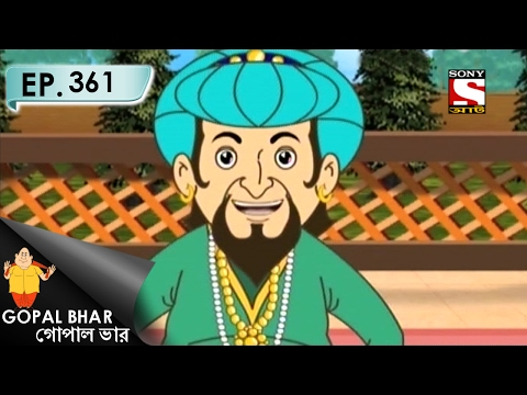 Video Gopal Bhar (Bangla) - গোপাল ভার (Bengali) - Ep 361 - Gopaler Chhal -5th Feb, 2017 download in MP3, 3GP, MP4, WEBM, AVI, FLV January 2017