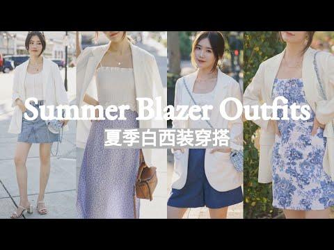 「一衣多穿」 | 夏季白西装的5种搭配方式 | 一件西装盘活整个夏季衣橱 | reformation everlane … видео