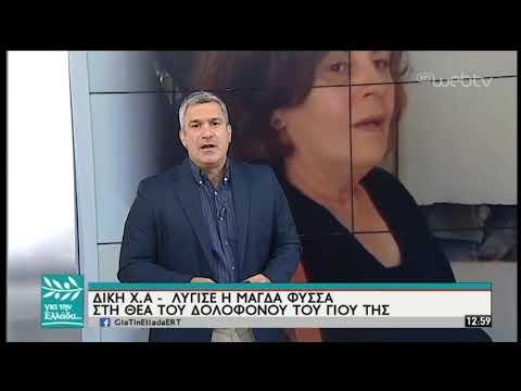 Λύγισε η Μάνα Φύσσα στη θέα του δολοφόνου του γιου της.Η εισαγωγή του Σπ.Χαριτάτου |21/6/19| ΕΡΤ