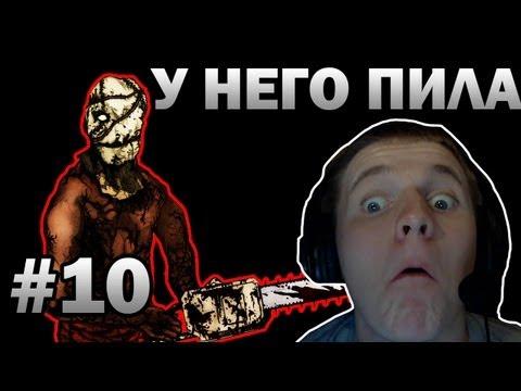 ПИЛОМАН ВЕРНУЛСЯ!!!!! - Cry Of Fear Ч 10 Прохождение