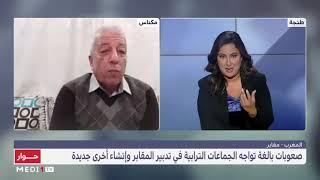 #حوار.. مطالب باعتماد استراتيجية محكمة ومتكاملة لتدبير المقابر