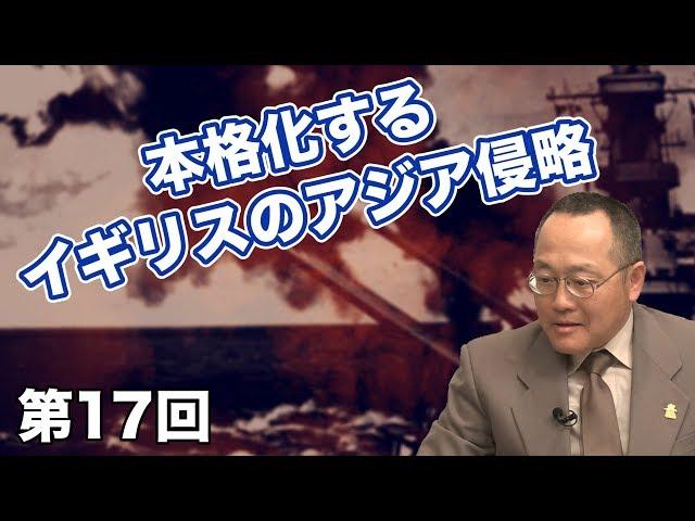 本格化するイギリスのアジア侵略【CGS 世界と日本の戦争史 第17回】