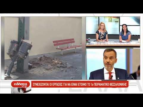 Συνεχίζονται οι εργασίες για να είναι έτοιμο το 1ο Πειραματικό Θεσσαλονίκης | 10/9/2019 | ΕΡΤ