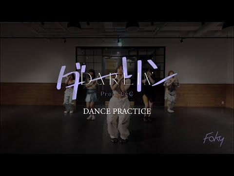 【Dance Practice Video】FAKY / ダーリン (Prod. GeG) видео