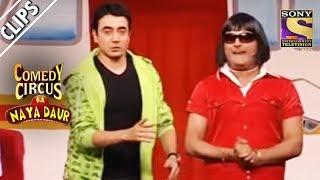 Video Air Hostess Kapil Troubles Passenger Mantra | Comedy Circus Ka Naya Daur MP3, 3GP, MP4, WEBM, AVI, FLV November 2018