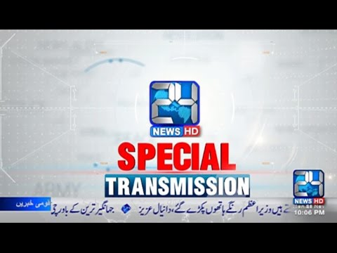 Special Transmission | 28 Nov 2016 | 24 News HD