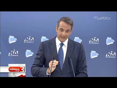 Μητσοτάκης: Εφόσον ο κ. Τσίπρας ηττηθεί στις ευρωεκλογές πρέπει να παραιτηθεί | 12/05/2019 | ΕΡΤ
