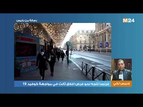 فرنسا تتجه نحو فرض اغلاق ثالث في مواجهة كوفيد 19