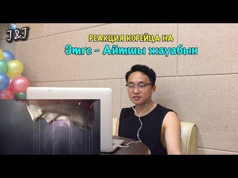 Реакция корейца на Әmre - Айтшы жауабын (видео)