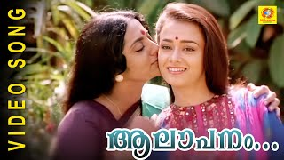 Video Aalapanam Thedum | Ente Soorya Puthrikku | Malayalam Film Song HD, MP3, 3GP, MP4, WEBM, AVI, FLV Maret 2019