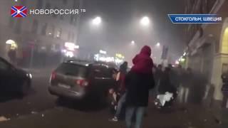 Массовые беспорядки в Стокгольме