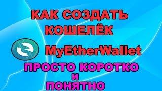 Как быстро создать кошелёк MyEtherWallet для заработка в интернете