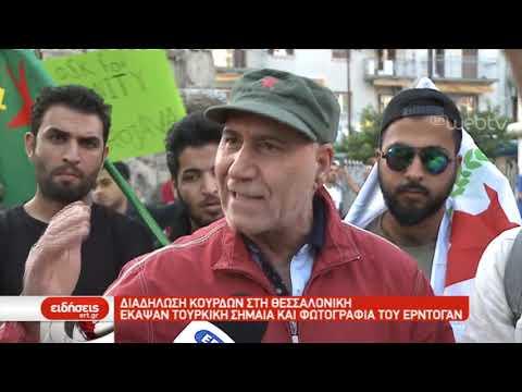 Διαδήλωση Κούρδων στη Θεσσαλονίκη | 12/10/2019 | ΕΡΤ